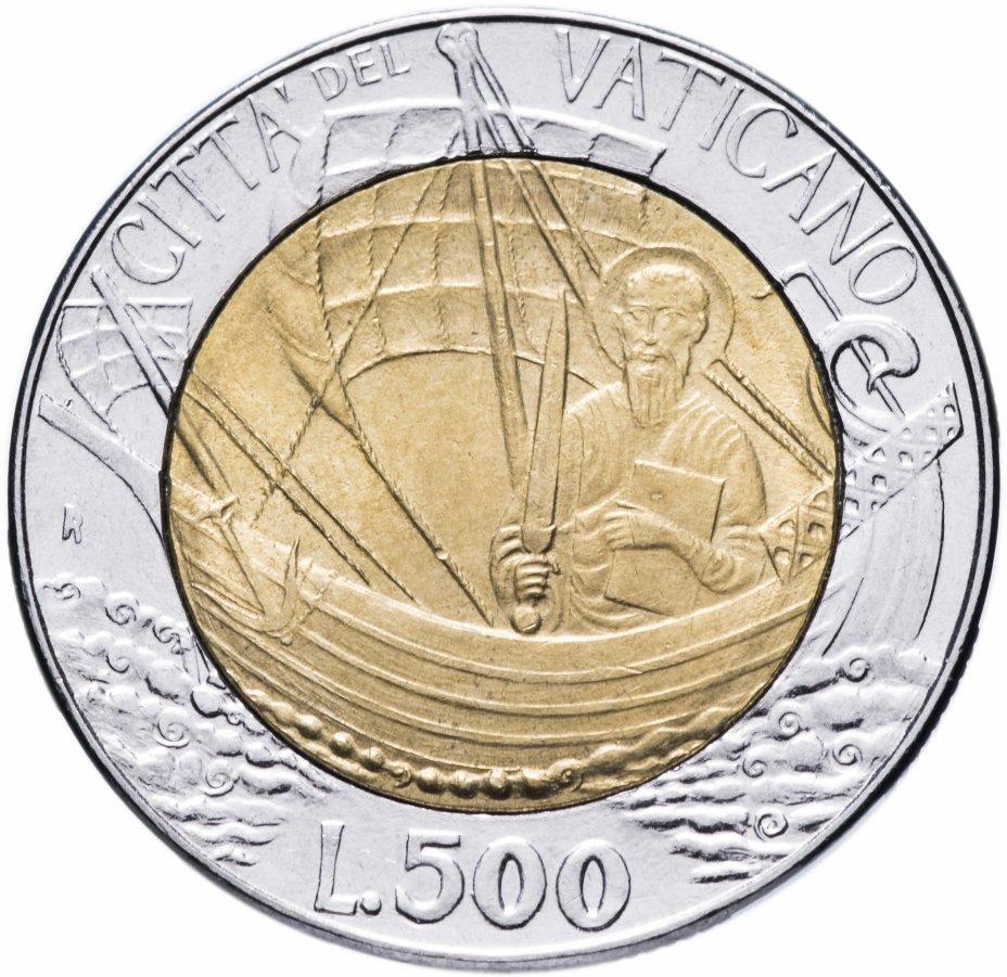 купить Ватикан 500лир (lire) 1985