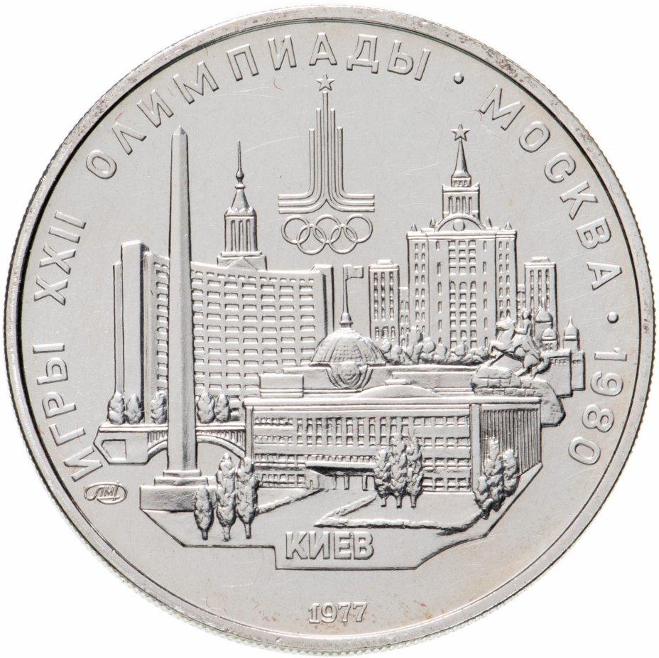 "купить 5 рублей 1977 ""XXII Олимпиада 1980г в Москве - Киев"""
