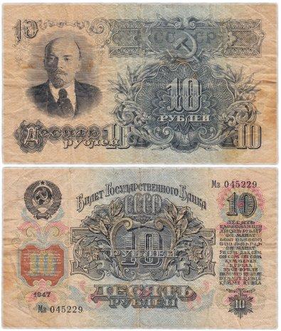"""купить 10 рублей 1947 16 лент в гербе, шрифт """"У"""", В47.10.2А по Засько"""