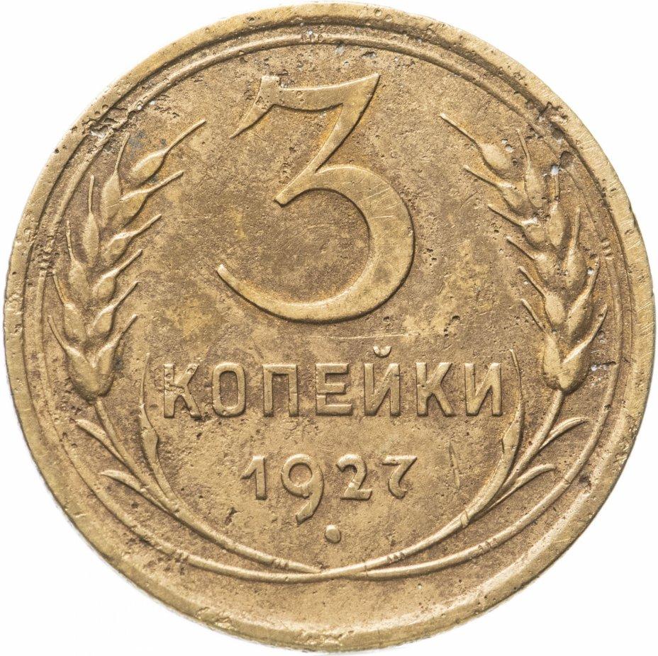 купить 3 копейки 1927