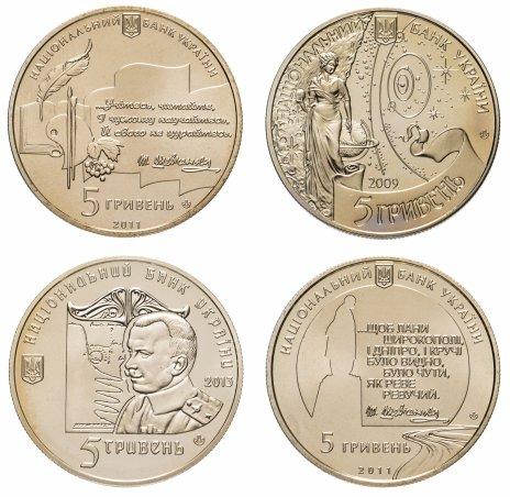 купить Украина набор из 4-х монет 5 гривен 2009-2013