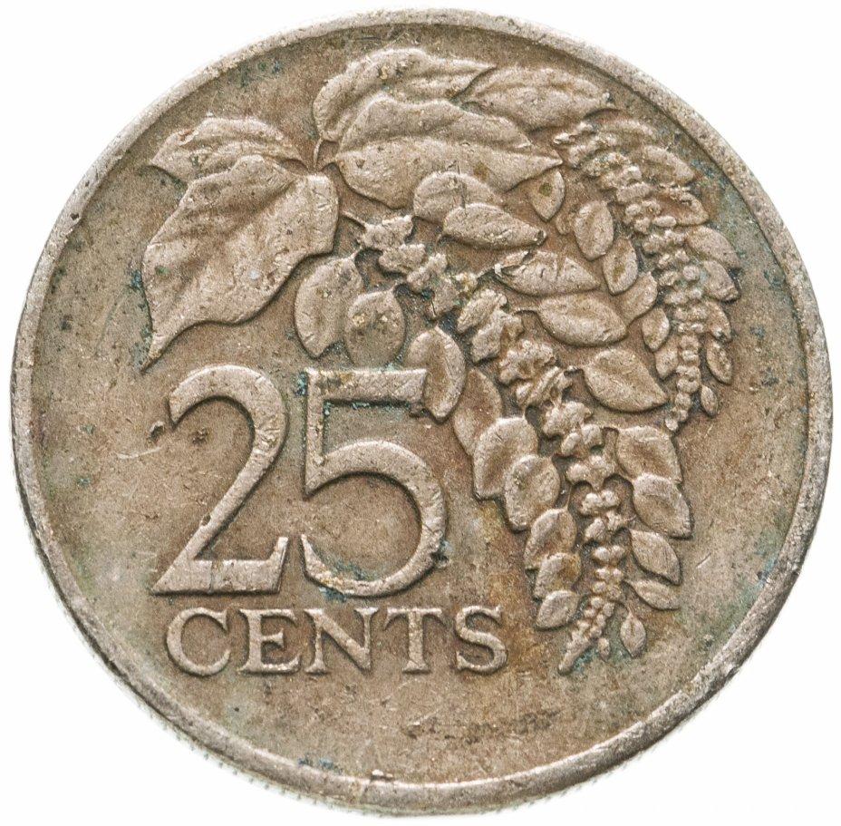 купить Тринидад и Тобаго 25 центов (cents) 1975-1976, случайная дата
