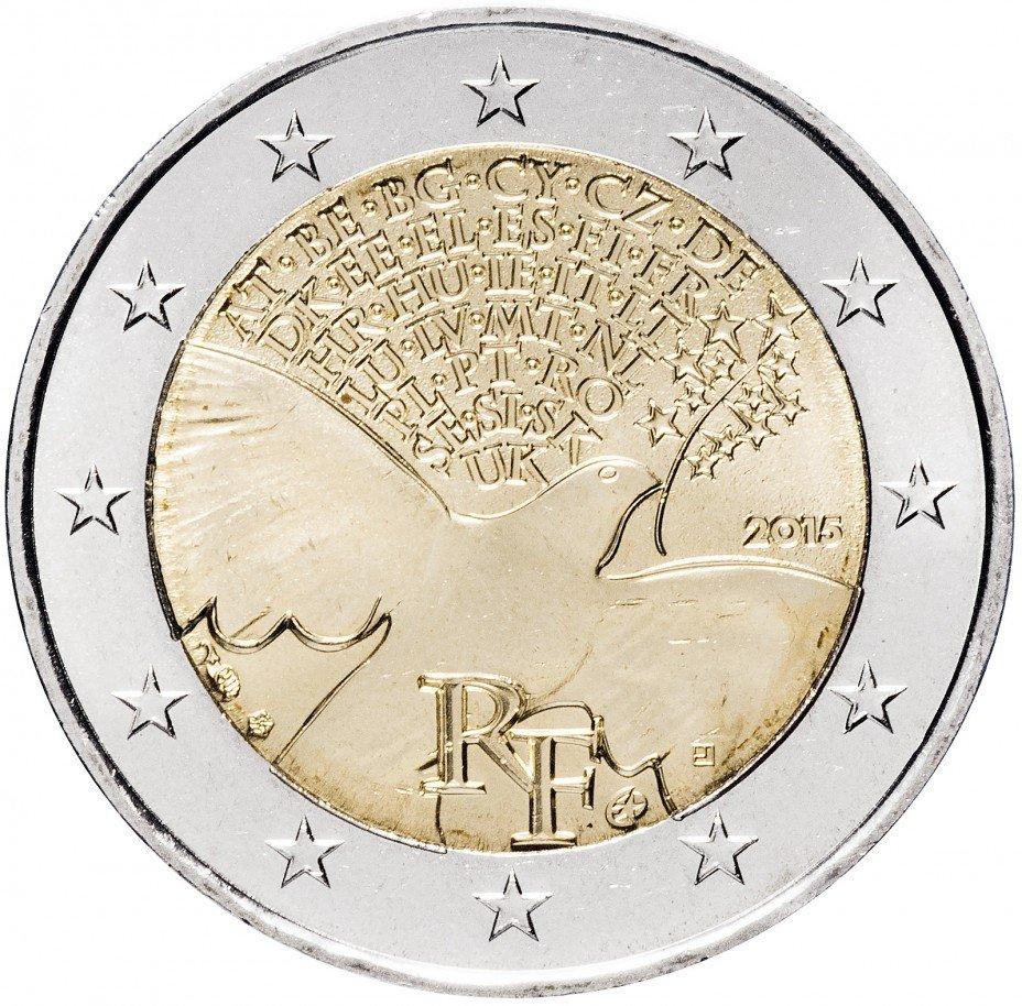 """купить Франция 2 евро 2015 """"70 лет мира в Европе"""""""