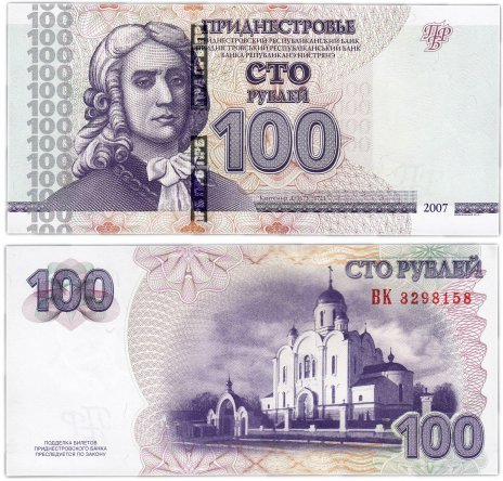 купить Приднестровье 100 рублей 2007 (модификация 2012)