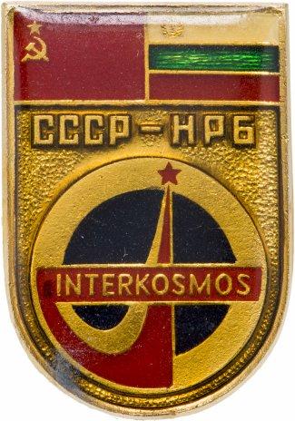 купить Значок Интеркосмос СССР - НРБ