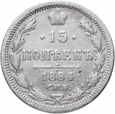 купить 15 копеек 1884 СПБ-АГ