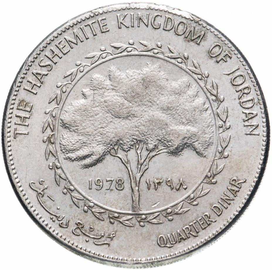 купить Иордания 1/4динара (dinar) 1978