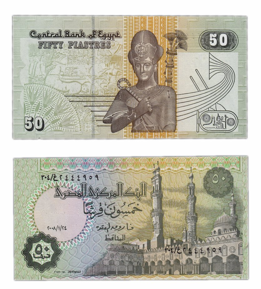 купить Египет 50 пиастр 2008 (Pick 62o)