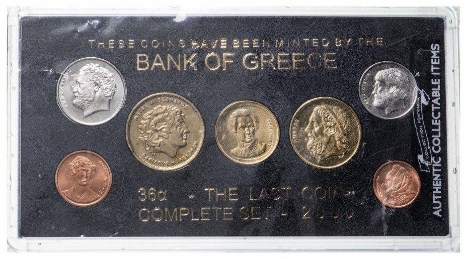 купить Греция набор из 7 монет 2000 в запайке