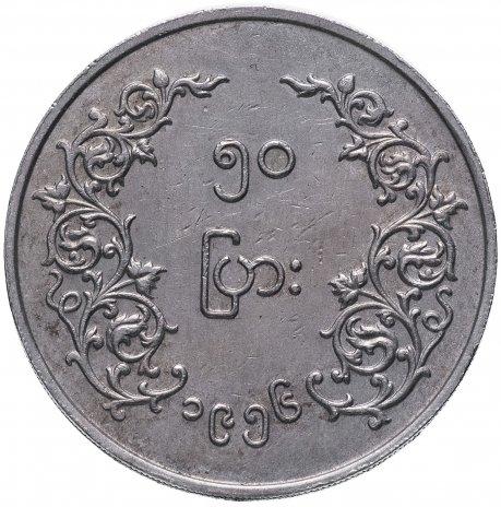 купить Бирма (Мьянма) 50 пья 1956