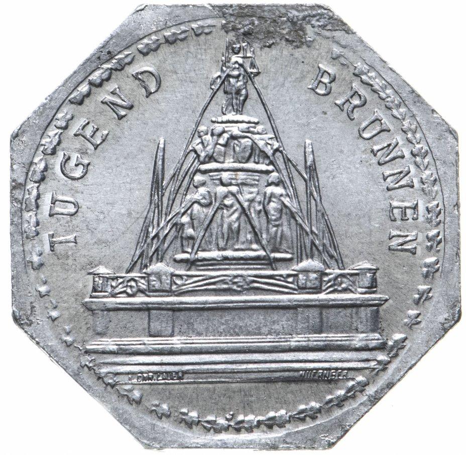 """купить Германия (Нюрнберг) нотгельд  20 пфеннигов 1921 """"Фонтан добродетели"""" трамвайный жетон"""