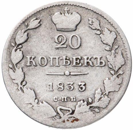 купить 20 копеек 1833 года СПБ-НГ