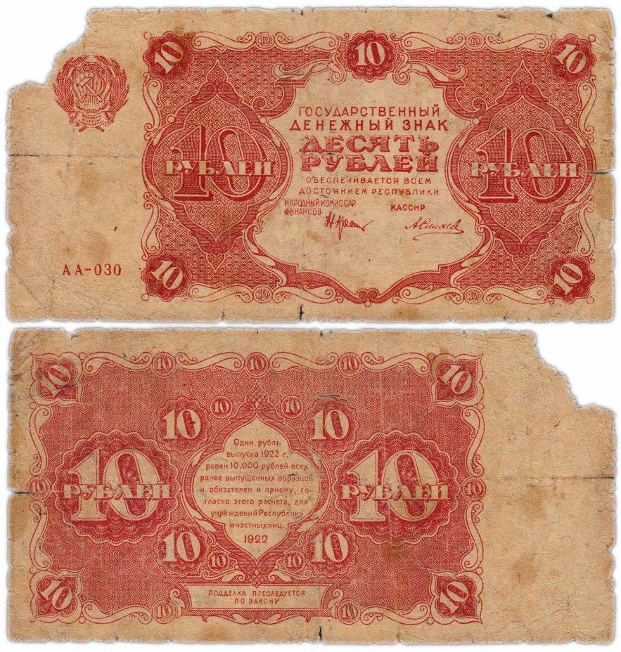 купить 10 рублей 1922 наркомфин Крестинский