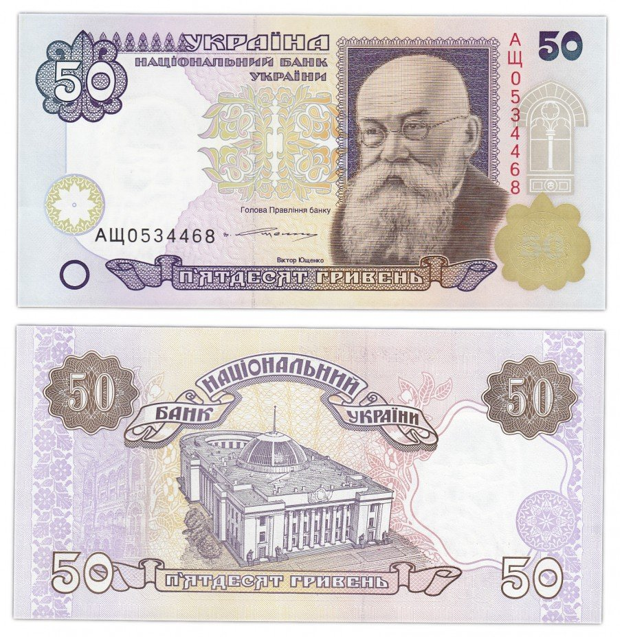 купить Украина 50 гривен 1996 (Pick 113b) (Ющенко)