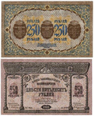 купить Закавказье 250 рублей 1918