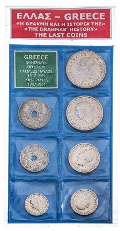 купить Греция набор  из 7 монет 1947-1964