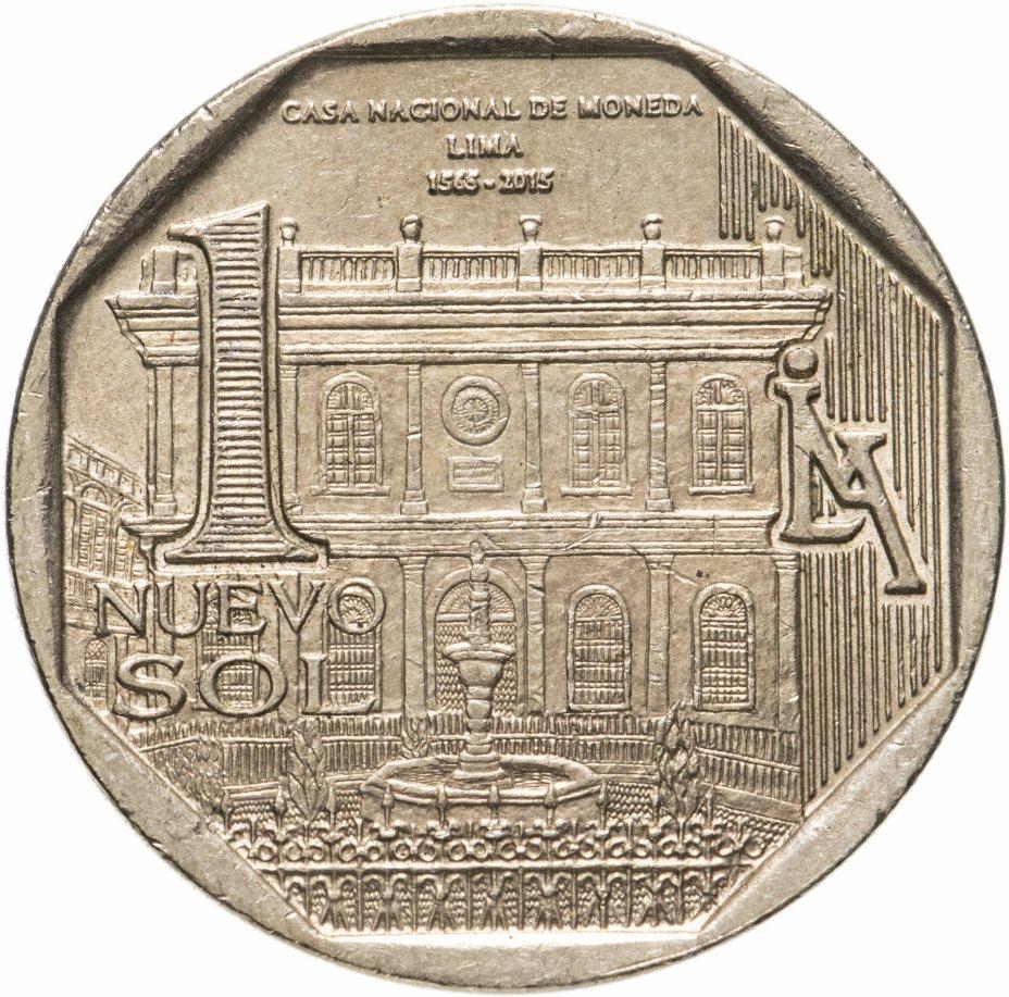 """купить Перу 1 новый соль (nuevo sol) 2015 """"450 лет национальному монетному двору"""""""