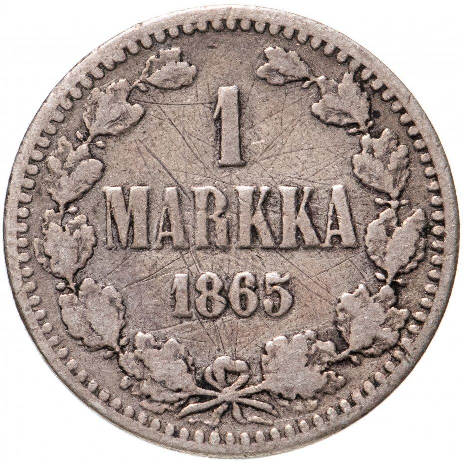купить 1 марка 1865 S