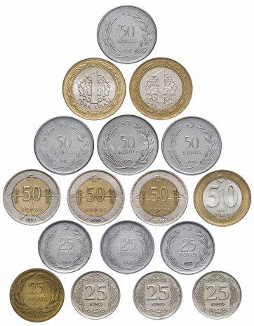 купить Турция набор из 17 монет 1955-2017
