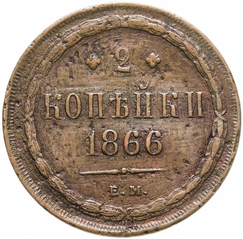 купить 2 копейки 1866 ЕМ