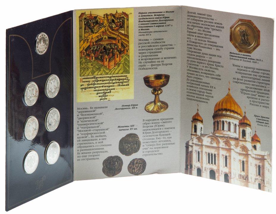 купить Набор монет 1 Рубль 1997 в честь 850-летия г. Москвы Proof (6 монет в буклете, с жетоном)