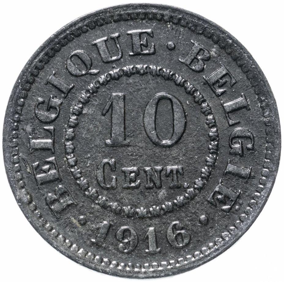 купить Бельгия 10 сантимов (centimes) 1916