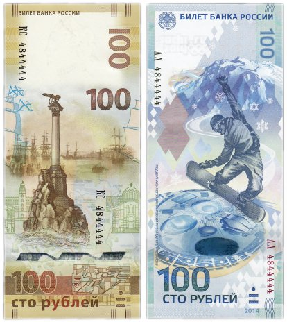 Изображение - Стоимость купюры 100 рублей крым 256883_mainViewLot
