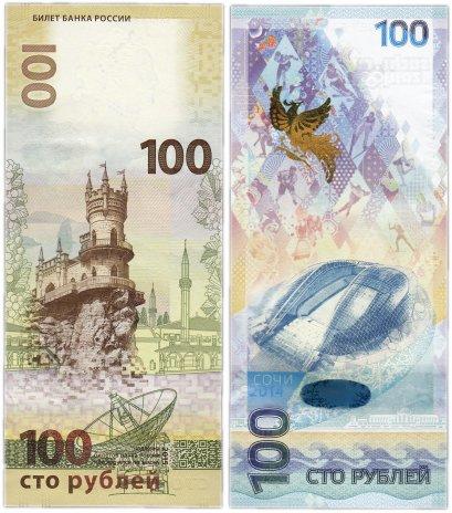 Изображение - Стоимость купюры 100 рублей крым 256884_mainViewLot