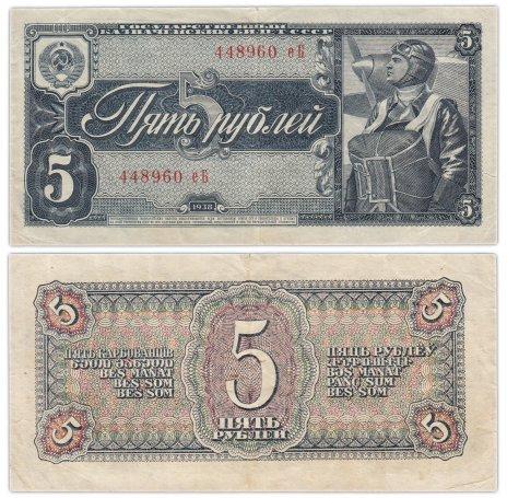 купить 5 рублей 1938 (серия еБ)