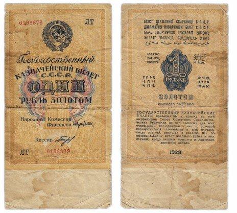 купить 1 рубль золотом 1928 кассир Богданов