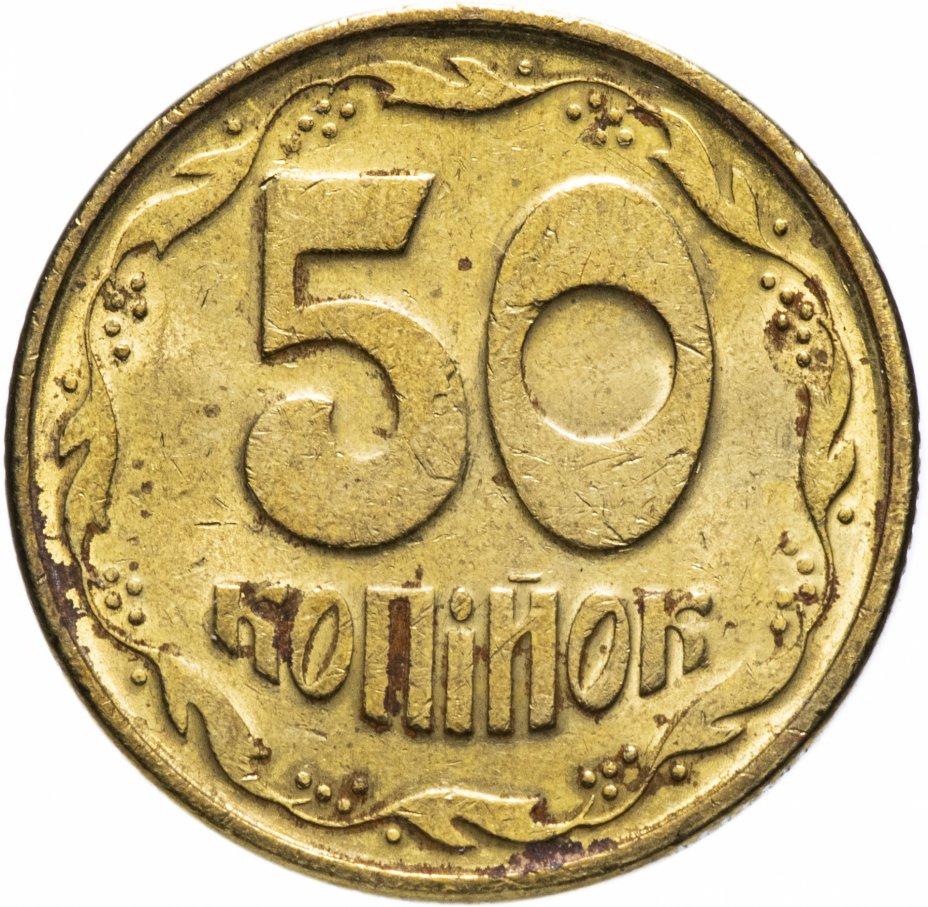 купить Украина 50 копеек 1996