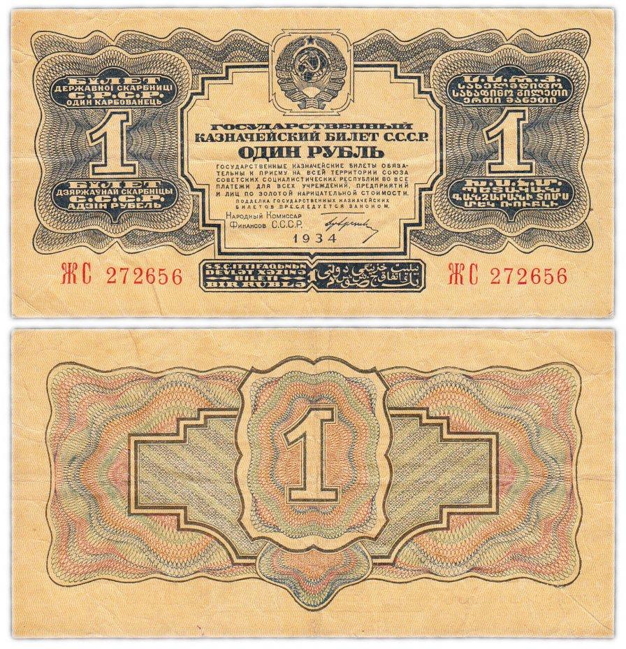 купить 1 рубль 1934 с подписью, тип литер Большая/Большая