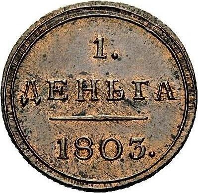 купить деньга 1803 года КМ новодел