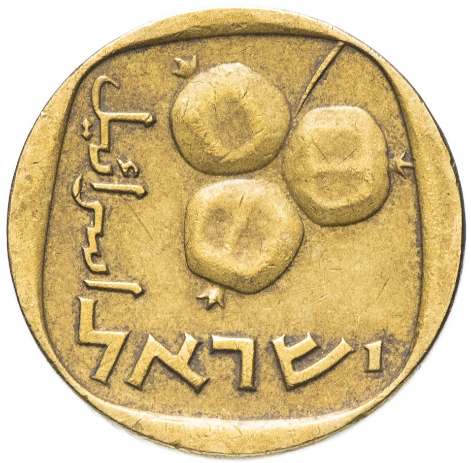 купить Израиль 5 агорот 1960-1975