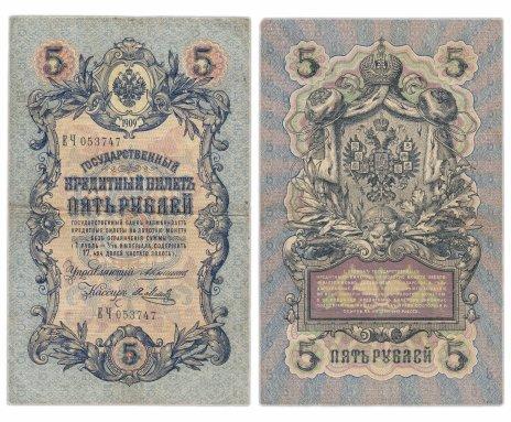 купить 5 рублей 1909 Коншин, кассир Метц