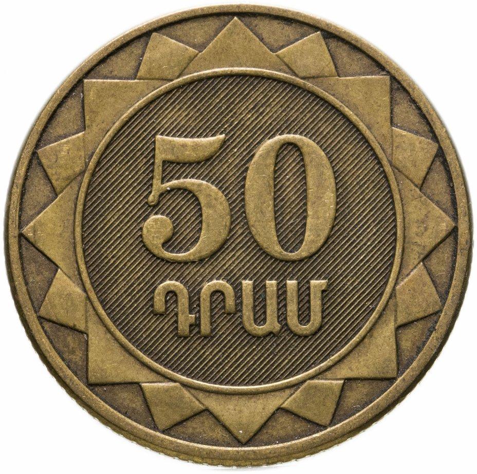 купить Армения 50 драмов 2003