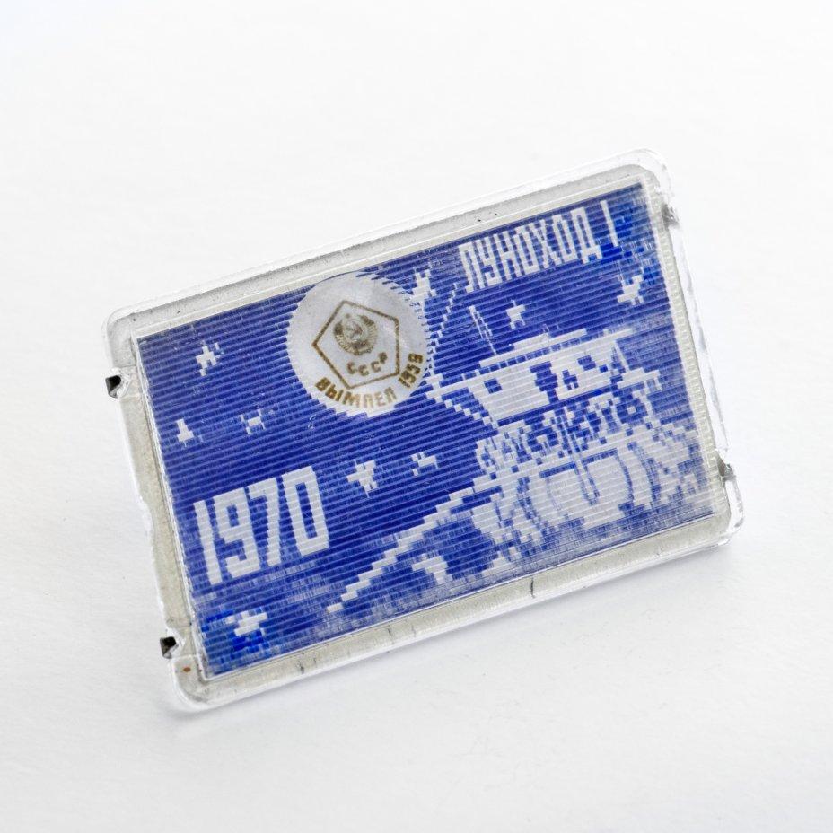 купить Значок Луна - 9  Луноход  - 1 - 1970 Космос СССР -  Стерео  (Переливающийся ) (Разновидность случайная )