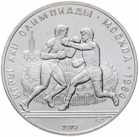"""купить 10 рублей 1979 ЛМД """"Олимпиада-80: Бокс"""""""