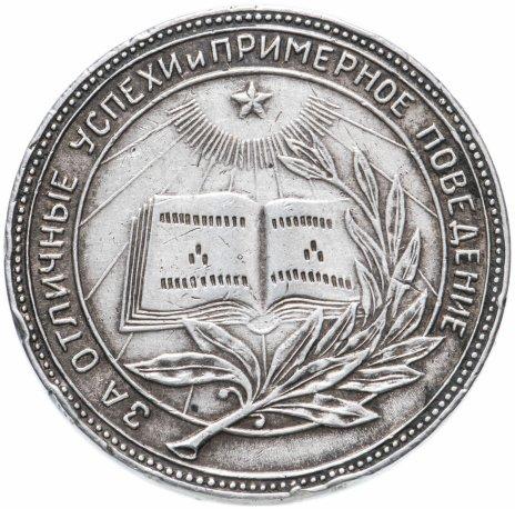 купить Серебряная школьная медаль РСФСР 1945