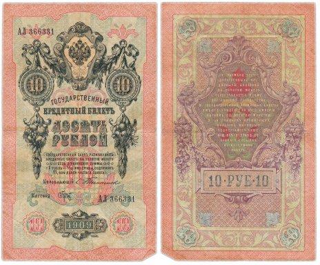купить 10 рублей 1909 управляющий Тимашев, кассир Брут