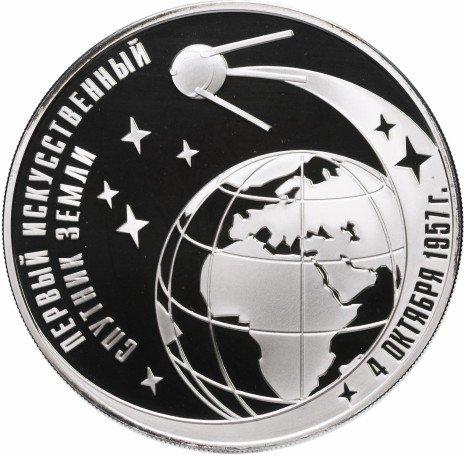 купить 3 рубля 2007 ММД Proof 50-летие запуска первого искусственного спутника Земли