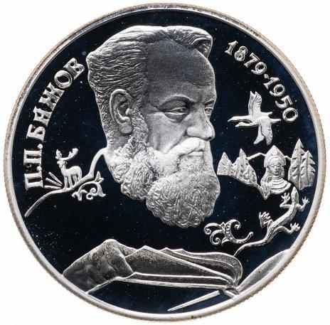 """купить 2 рубля 1994 ЛМД """"115-летие со дня рождения П.П. Бажова"""""""