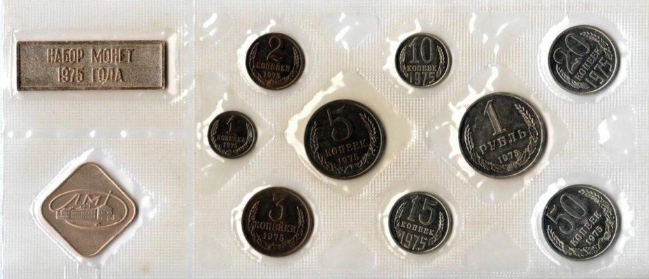 купить годовой набор Госбанка СССР 1975 года ЛМД мягкий