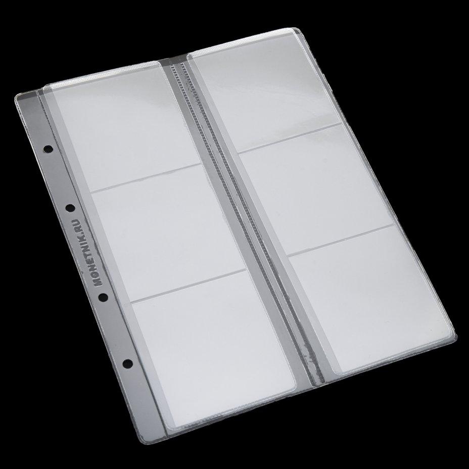 """купить Скользящие листы для монет серия """"Standart"""" на 6 ячеек (78х76 мм), формат Оптима (Optima) 200х250 мм"""