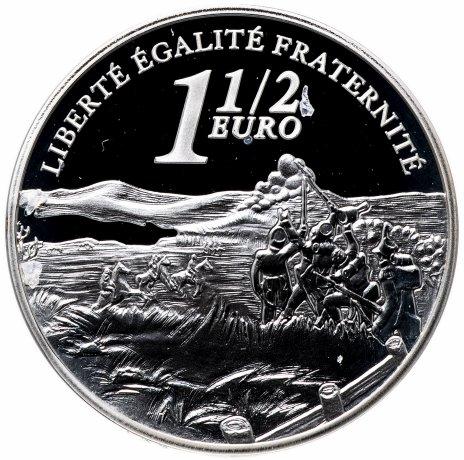 """купить Франция 1,5 евро (euro) 2005 """"200-летие битвы под Аустерлицем. Солнце Аустерлица"""" с сертификатом"""