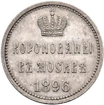 купить жетон 1896 года коронационный