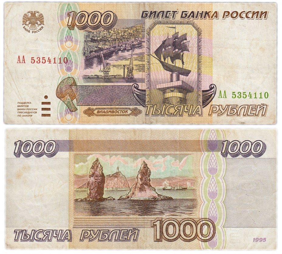 купить 1000 рублей 1995 серия АА