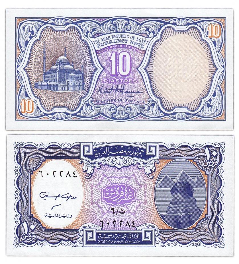 купить Египет 10 пиастр 1998 -2002 год (Pick 189b(2))