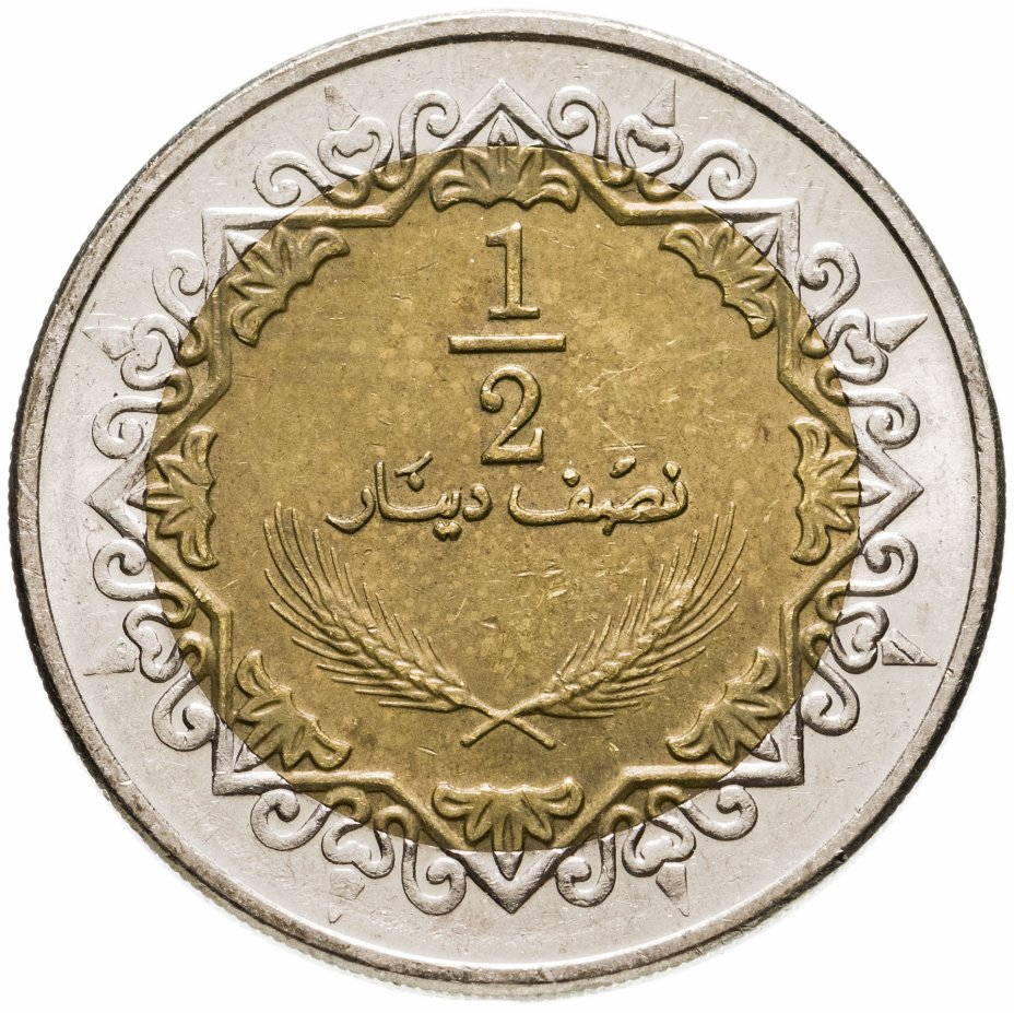 купить Ливия 1/2 динара (dinar) 2009