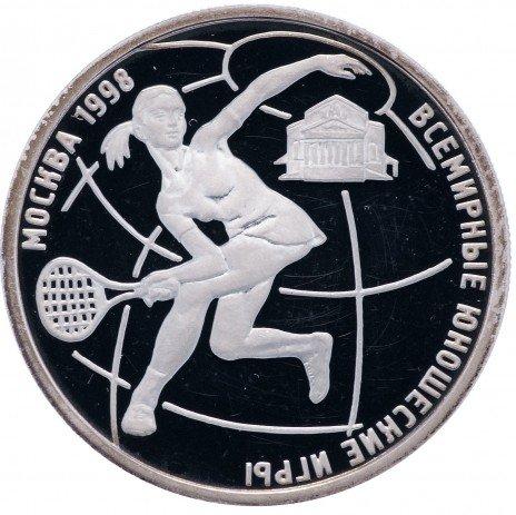купить 1 рубль 1998 ММД Proof Всемирные юношеские игры теннис